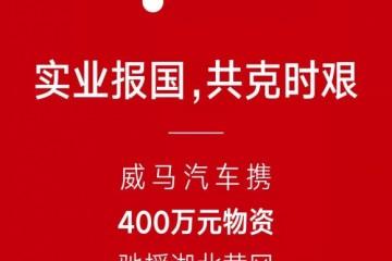 威马汽车积极履行社会责任,驰援全面支援黄冈400万元物资市,助力新冠肺炎疫情防控