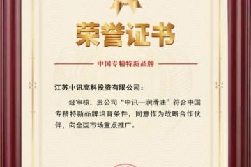 """中讯润滑油荣获""""中国专精特新""""品牌"""