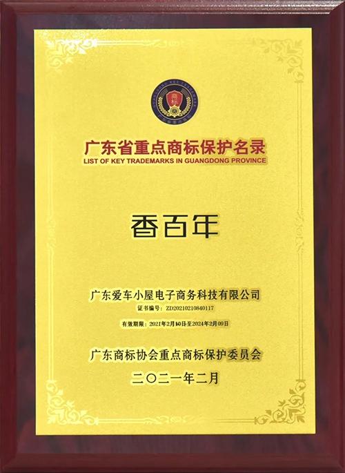 品牌获权威认证香百年商标纳入广东省重点商标保护名录